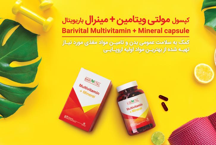 کپسول نرم مولتی ویتامین